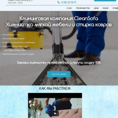 himchistka_portfolio